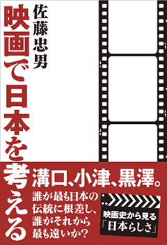 <p><strong>映画で日本を考える</strong></p>