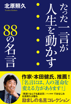 <p><strong>たった一言が人生を動かす 88の名言</strong></p>
