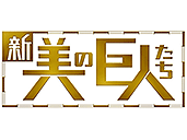<p><strong>テレビ東京 「新美の巨人たち」(2020年2月1日放送)</strong></p>