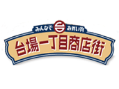 <p><strong>台場一丁目商店街</strong></p>