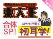 <p><strong>TBSテレビ「東大王&初耳学!合体4時間SP」(2018年4月15日放送)</strong></p>