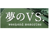 <p><strong>JRA 「weekend memories」 特設サイトCM 「夢のVS」</strong></p>
