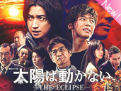 <p><strong>WOWOW<strong>連続ドラマW</strong>「太陽は動かない ―THE ECLIPSE―」(2020年5月24日放送)</strong></p>