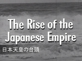The Rise of the Japanese Empire -日本天皇の台頭-