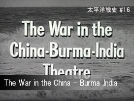The War in the China – Burma ,India