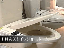INAXトイレショールーム