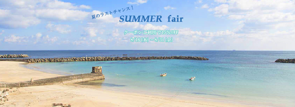 15%OFF SUMMER fair