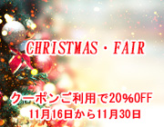 20%OFF CHRISTMAS・FAIR