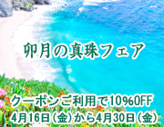10%OFF 卯月の真珠フェア